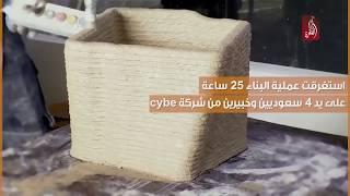 اول منزل بتقنية الطباعة ثلاثية الابعاد في السعودية !! - First 3D house in Saudi Arabia