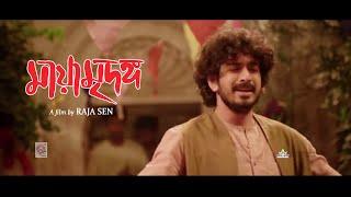 Gurur Guru(Full Video) I Maya Mridanga I Raja Sen I Debshankar , Rituparna , Paoli