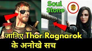 जानिए Thor Ragnarok के अनोखे सच | THOR RAGNAROK EXPLAINED IN HINDI | Thor Ragnarok Easter Eggs Hindi