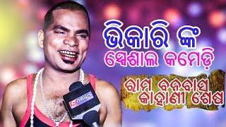 ଭିକାରି ଙ୍କ ସ୍ପେଶାଲ କମେଡ଼ି - Shibani Gananatya  - Comedy Dhamaka - HD Video
