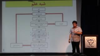 سخنرانی دکتر علی نیری : انسان مدرن-خرافات مدرن Modern Human-Modern Superstitions By Dr.Ali Nayeri