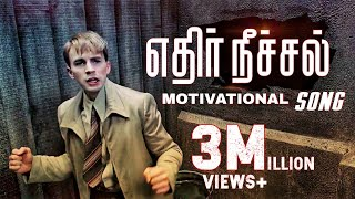Never GiveUp - Tamil Motivational Video || Ethir Neechal Song Captain America Version