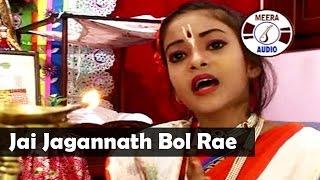 Jai Jagannath Bol Rae | Bengali Devotional Song | Jagannath Bhajan By Sumitra Pal Some | Meera Audio