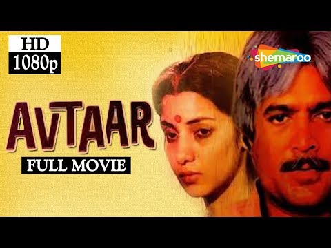 Avtaar [1983] [HD] Rajesh Kahnna | Shabana Azmi | AK Hangal | Gulshan Grover | Best Hindi Movie