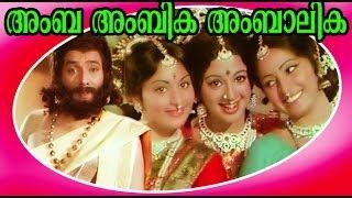 Amba Ambika Ambalika   Malayalam Evergreen Full Movie   Jose Prakash & Sreevidya