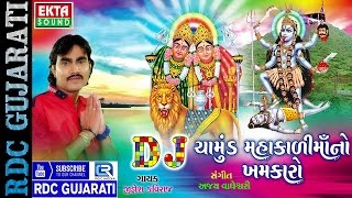 DJ Chamund Mahakali Maa No Khamkaro || Jignesh Kaviraj || DJ Non Stop || Gujarati DJ Mix Songs 2016