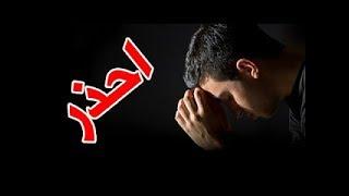 معصية إذا ارتكبتها ستمنع من دخول الجنة حتى لو كنت تصلي يجب على كل مسلم معرفتها