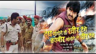 दूध मांगोगे खीर देंगे कश्मीर मांगोगे चीर देंगे / Patriotic Song / New Hindi Desh Bhakti Song2017