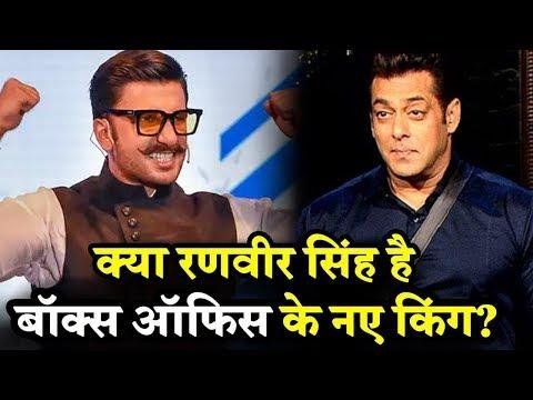 Xxx Mp4 Salman से क्या Box Office King का Title छीन लिया Ranveer Singh ने 3gp Sex