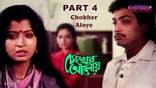 Chokher Aloye | চোখের আলোয় | Bengali Movie Part 4 | Tapas Paul, Debashree Roy, Prosenjit Chatterjee