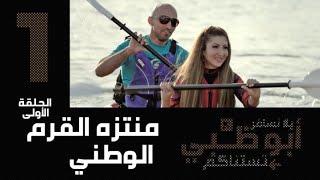 ريم تريد قضاء وقت رومانسي في أبو ظبي، ففاجأها بشيء غير متوقع في منتزه القرم الوطني