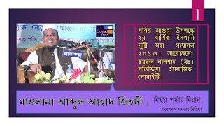 M Abdul Ahad Jihadi, Bangla waz, part 1,Sub: Pordar Bidan,Published By: SoylaB Media
