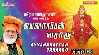 Iyannarappan varaaru / Ayyappan Song / Veeramanidaasan - ஐயப்பன் வராரு / ஐயப்பன் பாடல் / வீரமணிதாசன்