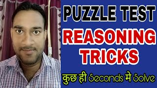Puzzle Test Reasoning Tricks For IBPS, UP POLICE Exams| कुछ ही Seconds मे 5-6 Questions Solve