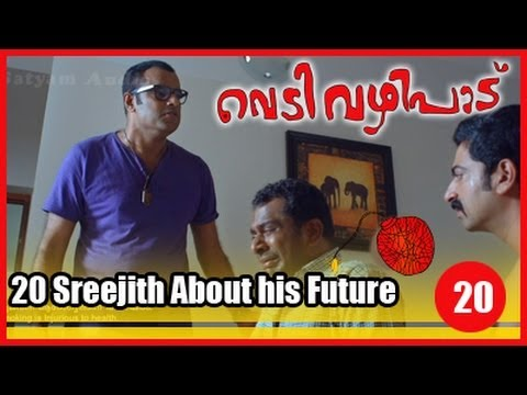 Xxx Mp4 Vedivazhipad Movie Clip 20 Sreejith About His Future 3gp Sex