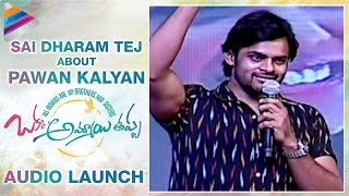 Sai Dharam Tej about Pawan Kalyan's Position in Tollywood | Okka Ammayi Thappa Audio Launch