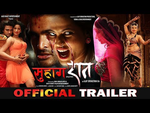 Xxx Mp4 Suhaagraat सुहाग रात OFFICIAL TRAILER Namit Tiwari Poonam Dubey Bhojpuri Movie 2018 3gp Sex
