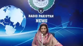 Radio Pakistan News Bulletin 3 PM  (14-12-2018)