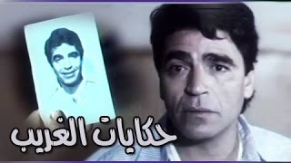 الفيلم العربي: حكايات الغريب