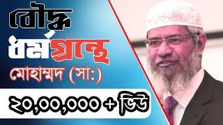 Bangla: Dr. Zakir Naik's Lecture - Muhammad( Sm) in Boddo Religious !Learn Islam School!