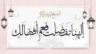 الهنا تفضلت فعم إفضالك | الشيخ ادريس أبكر