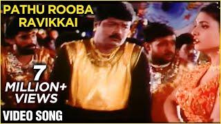 Pathu Rooba Ravikkai Song - En Aasai Rasave - Sivaji Ganesan, Murali, Radhika Sarathkumar