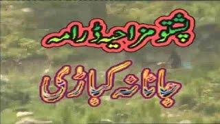 Pashto Comedy Telefilm,JANANA KABARI - Umar Gul Pashto Comedy Drama