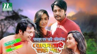 Funny Bangla Natok: Bokarai Preme Pore - Emon & Momo | Comedy Natok