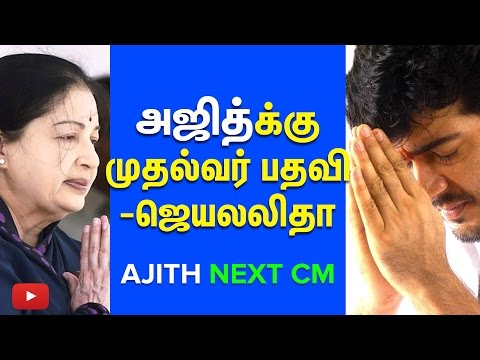 Thala Ajith is Next CM of Tamilnadu - Jayalalitha Secret Decision | Funnett