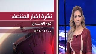 نشرة اخبار المنتصف من قناة دجلة الفضائية  2018-1-27