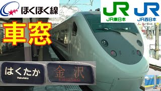 【特急アナウンス雪】681系特急はくたか 越後湯沢~金沢