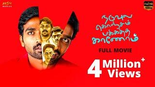 Naduvula Konjam Pakkatha Kaanom (2012) Tamil Full Movie - Vijay Sethupathi, Gayathri