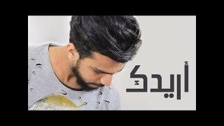 اريدك - حمدان البلوشي ( حصرياً ) 2015