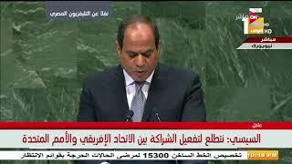 الرئيس السيسي: يجب استكمال العمل في مبادرة مصر لمكافحة الإرهاب