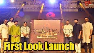 Sye Raa Narsimha Reddy Movie First Look Launch    SS Rajamouli    Ram Charan