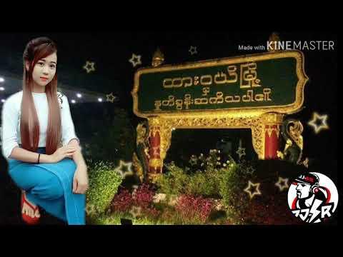 Xxx Mp4 ပိုးအိစံ ေတာ္ဝင္ သဇင္ Myanmar Music Remix 2019 Dawei Thu Dj SR အားေပးၾကပါဦး ႐ွင္ 3gp Sex