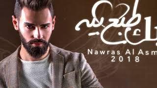 نورس الاسمر  - حبك طبع بيه ( حصريا ) | 2018