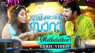 Pullikkaran Staraa | Mathalathen Lyric Video | Mammootty | Vijay Yesudas | M Jayachandran | Official