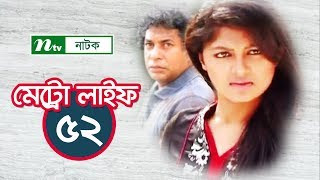 Bangla Natok  Metro Life মেট্রো লাইফ | Episode 52 | Mosharraf Karim & Mousumi | Drama & Telefilm