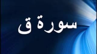 سورة ق للقارئ الشيخ سلمان العتيبي