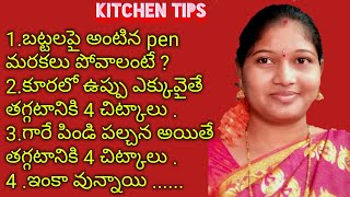 Kitchen Tips  in Telugu Latest part-2 | వంటింటి చిట్కాలు| Tips in Telugu | iSmart Saritha