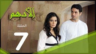 مسلسل الادهم الحلقة | 7 | El Adham series