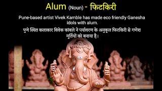 Meaning of Alum  in Hindi - HinKhoj Dictionary