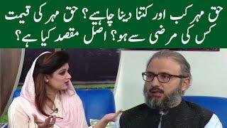 What Are The Islamic laws Regarding Haq-Mehar | Neo Pakistan