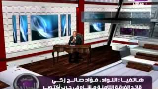 برنامج منتهى الصراحه06.10.2011 مع مصطفى بكرى كامله .Part06