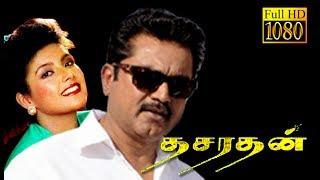 Dasarathan   Sarathkumar,Heera,Saraniya   Superhit Tamil Movie HD