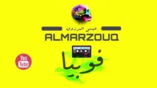 Essa Almarzoug - Phobia (Official Audio) | عيسى المرزوق - فوبيا - أوديو