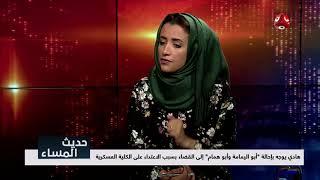 الإمارات من جديد تصعد الفوضى في المناطق المحررة | حديث المساء