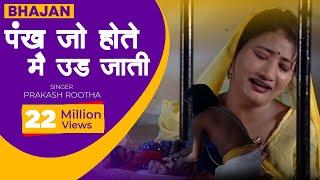 भजन - पंख जो होते मैं उड जाती नंद बाबा के दुआर || Pankh Jo Hote Main Udd Jati || Prakash Rootha