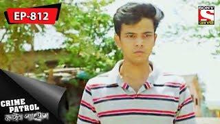 Crime Patrol - ক্রাইম প্যাট্রোল(Bengali) - Ep 812 - Bomb Hoax (Part-1) - 17th December 2017.